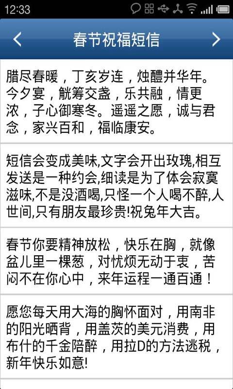 农历新年祝福短信2019