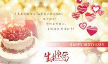 长辈生日快乐祝福语大全