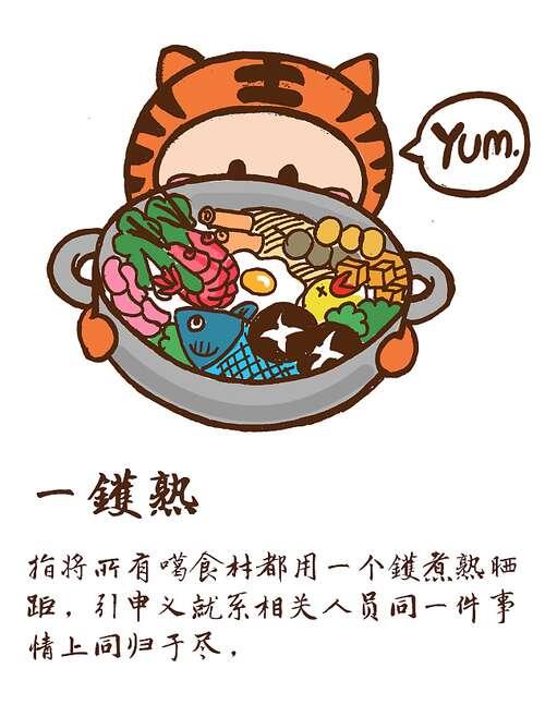 常用广东话寓言