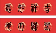 餐馆开业祝福语四字