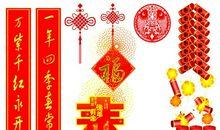 直播平台新年祝福语