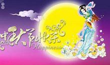 中秋节祝福英文