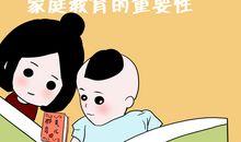 朱永新:家庭教育到底有多重要,很多父母没想清楚