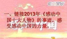 2010年感动中国观后感