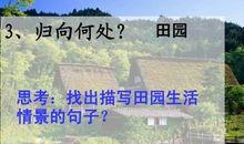 描写山村景色的句子