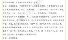 建设幸福中国演讲稿
