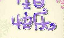 祝老师生日快乐的祝福语英语