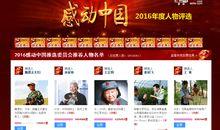 感动中国2015十大人物事迹观后感