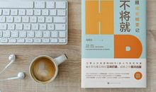 《不将就:HR成长蜕变记》读后感