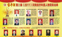 2011中国经济年度人物获奖名单