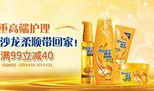 头发洗护广告语