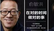 俞敏洪《赢在中国》精彩点评