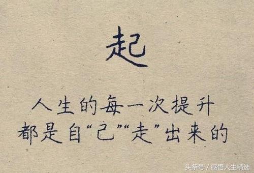 12个汉字,人生的真meaning
