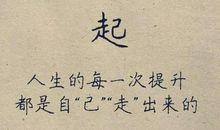 12个汉字,道尽人生真谛