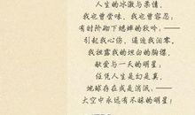 徐志摩的诗歌
