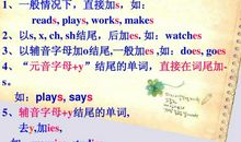 小学英语语法顺口溜
