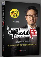 Funeng Liu Jiayong:曾经是鸡巴,现在是亿万富翁