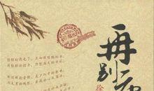 徐志摩现代诗