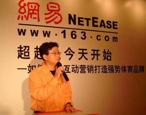 网易丁磊:互联网大咖啡养猪,你必须做到极致