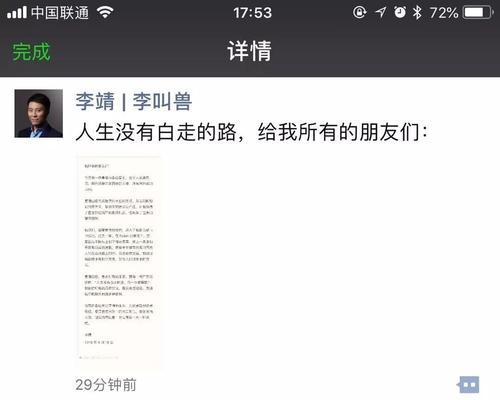 """""""李是野兽""""李静:他是百度历史上最年轻的副总裁"""