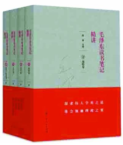 读毛泽东诗集的思考