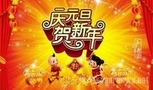 2016新年短信祝福语