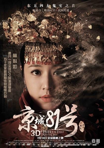 北京81电影评论