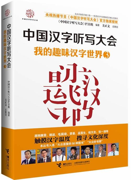关于汉字听写大会的思考