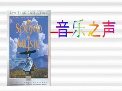 音乐的声音