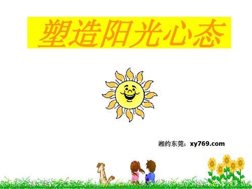 阳光心态演讲